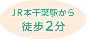 JR本千葉駅から徒歩2分